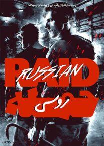 دانلود فیلم Russian Raid 2020 حمله روسی با زیرنویس فارسی