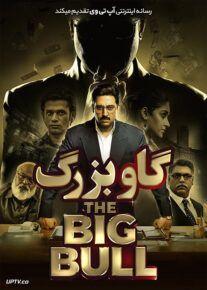 دانلود فیلم The Big Bull 2021 گاو بزرگ با زیرنویس فارسی