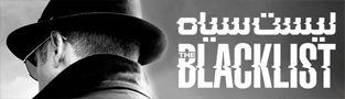 سریال لیست سیاه The Blacklist