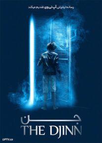 دانلود فیلم The Djinn 2021 جن با زیرنویس فارسی
