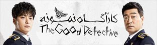 سریال کارآگاه نمونه The Good Detective