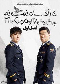 دانلود سریال The Good Detective کارآگاه نمونه فصل اول