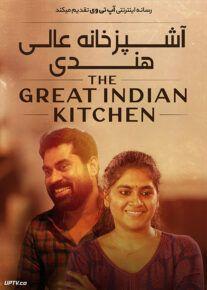 دانلود فیلم The Great Indian Kitchen 2021 آشپزخانه عالی هندی با زیرنویس فارسی