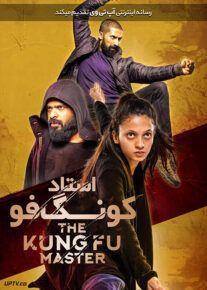 دانلود فیلم The Kung Fu Master 2020 استاد کونگ فو با زیرنویس فارسی