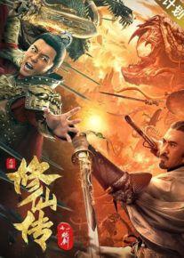 دانلود فیلم The Legend of Immortal Sword Cultivation 2021 افسانه شمشیر آتش با زیرنویس فارسی