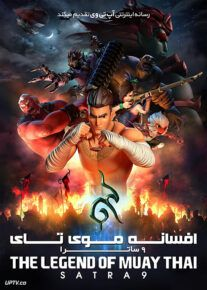 دانلود انیمیشن افسانه موی تای ۹ ساترا The Legend of Muay Thai 9 Satra 2018 با دوبله فارسی