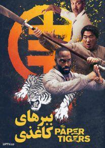 دانلود فیلم The Paper Tigers 2020 ببرهای کاغذی با زیرنویس فارسی