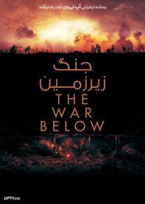 دانلود فیلم The War Below 2020 جنگ زیرزمین با زیرنویس فارسی