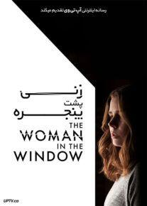 دانلود فیلم The Woman in the Window 2021 زنی پشت پنجره با زیرنویس فارسی