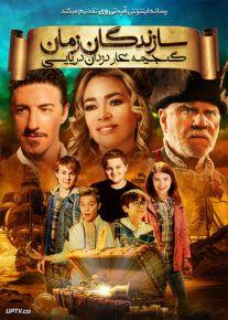 دانلود فیلم Timecrafters The Treasure of Pirates Cove 2020 سازندگان زمان گنجینه غار دزدان دریایی با زیرنویس فارسی