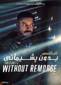 دانلود فیلم Tom Clancys Without Remorse 2021 تام کلنسی بدون پشیمانی با دوبله فارسی