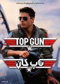 دانلود فیلم Top Gun 1986 تاپ گان با زیرنویس فارسی