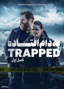 دانلود سریال Trapped به دام افتاده فصل اول