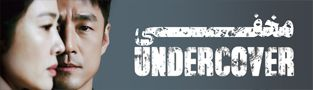 سریال مخفی Undercover