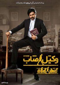 دانلود فیلم Vakeel Saab 2021 وکیل صاب با زیرنویس فارسی