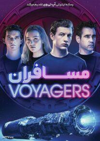 دانلود فیلم Voyagers 2021 مسافران با زیرنویس فارسی