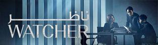 سریال ناظر Watcher