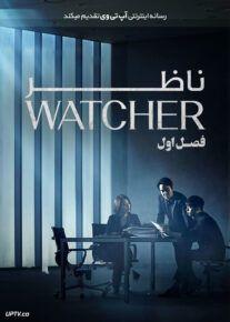 دانلود سریال Watcher ناظر فصل اول