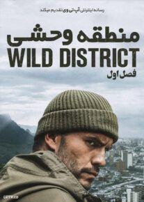 دانلود سریال Wild District منطقه وحشی فصل اول