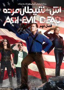 دانلود سریال Ash vs Evil Dead اش در برابر شیطان مرده فصل دوم