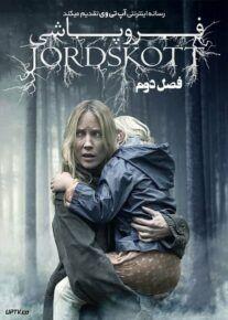 دانلود سریال Jordskott فروپاشی فصل دوم