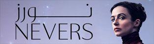 سریال نورز The Nevers