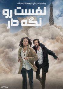 دانلود فیلم A Breath Away 2018 نفست رو نگه دار با زیرنویس فارسی
