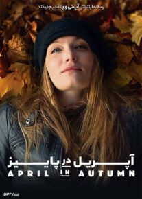 دانلود فیلم April In Autumn 2018 آپریل در پاییز با زیرنویس فارسی