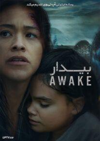 دانلود فیلم Awake 2021 بیدار با زیرنویس فارسی