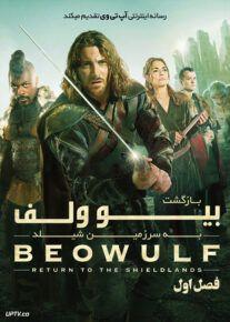 دانلود سریال Beowulf Return to the Shieldlands بازگشت بیو ولف به سرزمین شیلد فصل اول