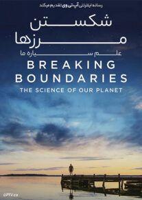 دانلود مستند Breaking Boundaries The Science of Our Planet 2021 شکستن مرزها علم سیاره ما با زیرنویس فارسی