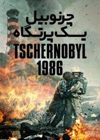 دانلود فیلم Chernobyl Abyss 2021 چرنوبیل یک پرتگاه با زیرنویس فارسی