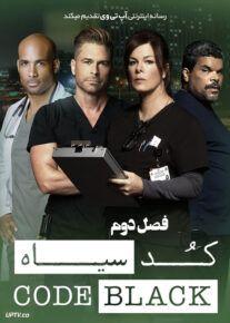 دانلود سریال Code Black کد سیاه فصل دوم