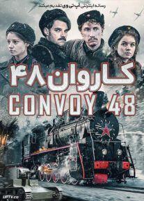 دانلود فیلم Convoy 48 2019 کاروان 48 با زیرنویس فارسی