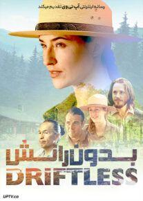 دانلود فیلم Driftless 2020 بدون رانش با زیرنویس فارسی