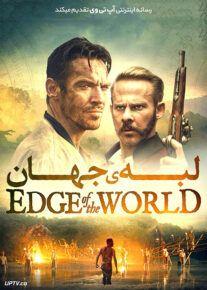 دانلود فیلم Edge of the World 2021 لبه جهان با زیرنویس فارسی