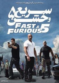 دانلود فیلم Fast Five 2011 سریع و خشمگین 5 با زیرنویس فارسی