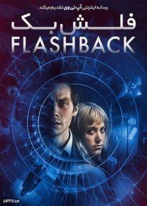 دانلود فیلم Flashback 2020 فلش بک با زیرنویس فارسی