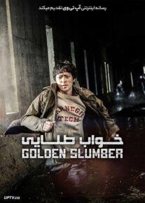دانلود فیلم Golden Slumber 2018 خواب طلایی با زیرنویس فارسی