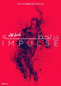 دانلود سریال Impulse در لحظه فصل اول