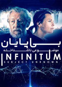 دانلود فیلم Infinitum Subject Unknown 2021 بی پایان موضوعی ناشناخته با زیرنویس فارسی