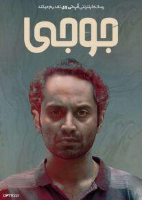 دانلود فیلم Joji 2021 جوجی با زیرنویس فارسی