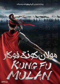 دانلود انیمیشن مولان کونگ فوکار Kung Fu Mulan 2020 با زیرنویس فارسی