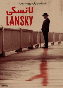 دانلود فیلم Lansky 2021 لانسکی با زیرنویس فارسی