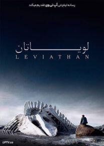 دانلود فیلم Leviathan 2014 لویاتان با زیرنویس فارسی