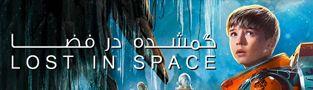 سریال گمشده در فصا Lost in Space
