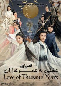 دانلود سریال Love of Thousand Years عشقی به عمر هزاران سال فصل اول