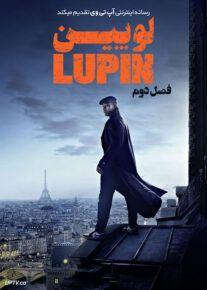 دانلود سریال Lupin لوپین فصل دوم