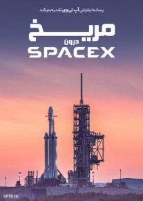 دانلود مستند مریخ: درون اسپیس اکس Mars: Inside SpaceX 2018