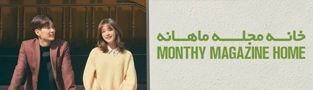 سریال Monthy Magazine Home
